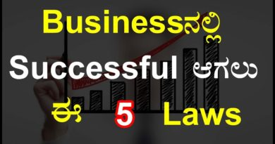 5 laws of successful business in kannada // Go-Giver Book Summary in kannada