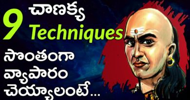 Chanakya Niti In Telugu | How to Start A Business In Telugu | LifeOrama