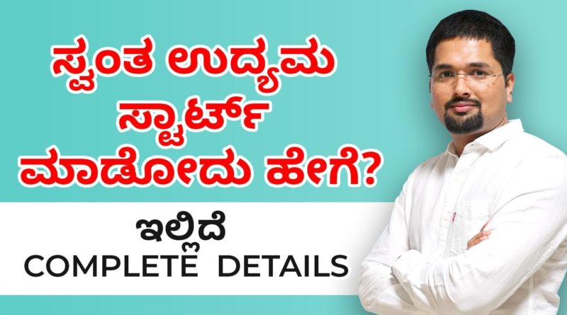 How to start a Business    How to do Business   #businessideas in Kannada by C S Sudheer