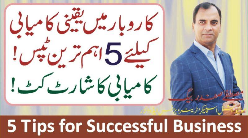 5 Tips for growing a Successful Business _ Business ideas 2019    by Mustafa Safdar Baig