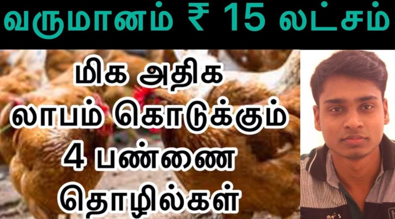 4 Most Profitable Farm Industries   High Profit Business Ideas   Business Tips Tamil