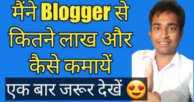 Blogger Se Paise Kaise Kamaye?    Blogger Tutorial for Beginners in Hindi