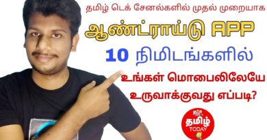 Create Android App in 10 Minutes on mobile  TAMIL Tech TODAY  Semma Tricks Series
