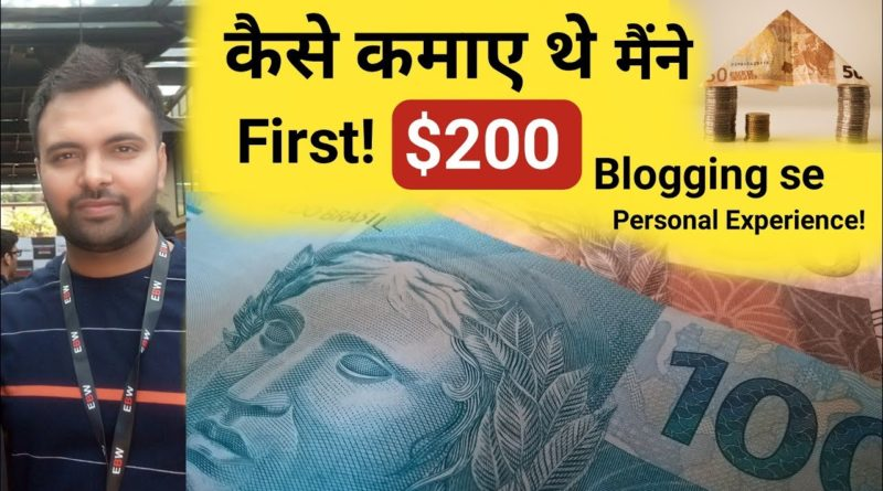 MAKE MONEY BLOGGING | HOW I EARNED MY FIRST $200 BLOGGING | Personal Experience