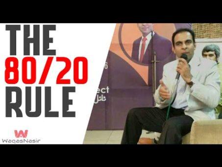 The 80/20 Rule in Business -By Qasim Ali Shah | In Urdu