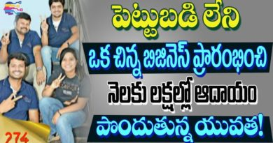 Without investment Business ideas in telugu | Creative startup business telugu -274
