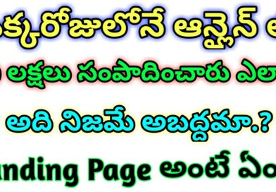 How To Make Money Blogging For Beginners 2020 In Telugu |How To Start Blog Make Money 2020 In Telugu