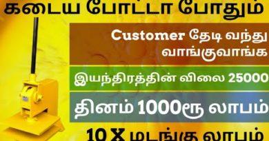 business ideas in tamil, tamilnadu, small business ideas in tamil, business ideas, small business