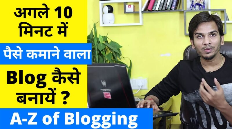 How to CREATE a Money Making Blog on Wordpress in Hindi | Start Blogging Step By Step Beginner Guide
