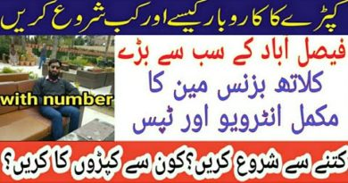 How to Start Cloth Business in Pakistan , interview cloth business men Business with low investment,