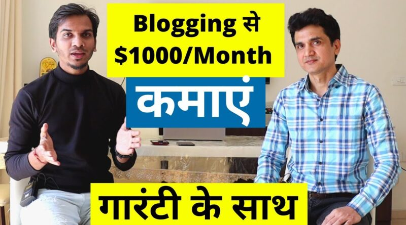 Scope of BLOGGING IN 2020 ! How To EARN $1000 Per Month Through Blogging