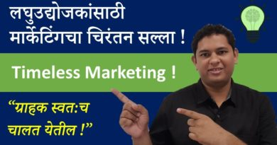 Timeless Marketing Advice For Small Businesses (Marathi) | Marathi Business Coaching