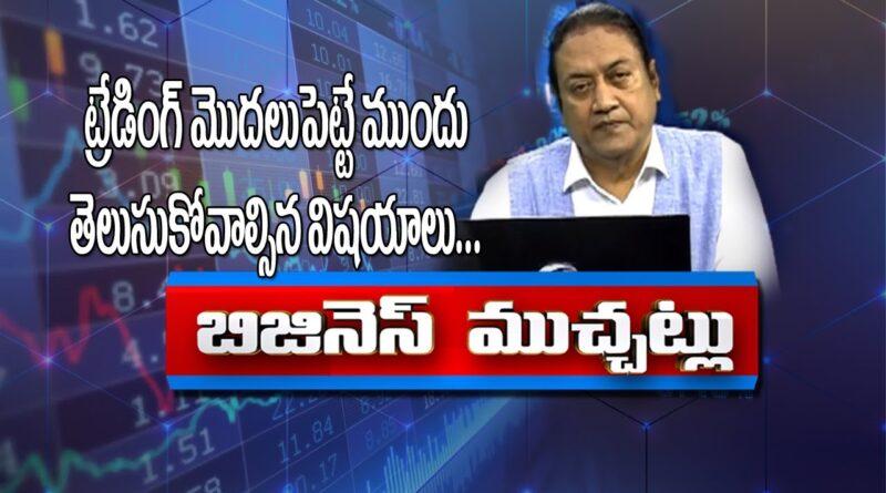 Business Muchatlu|Dr.G.V.Rao Tips|Business Tips in Telugu|DD Yadagiri|