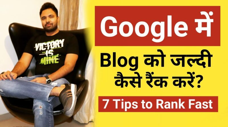 How To Rank Your Blog Fast In Google | Blogging Tips | Get More Organic Traffic