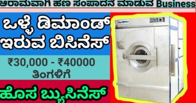 New business in kannada | small business ideas | business tips