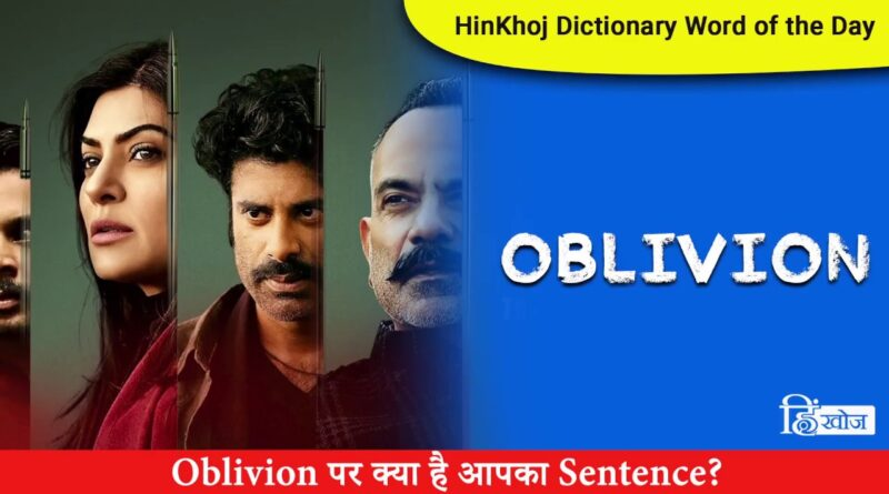 Oblivion In Hindi - HinKhoj - Dictionary