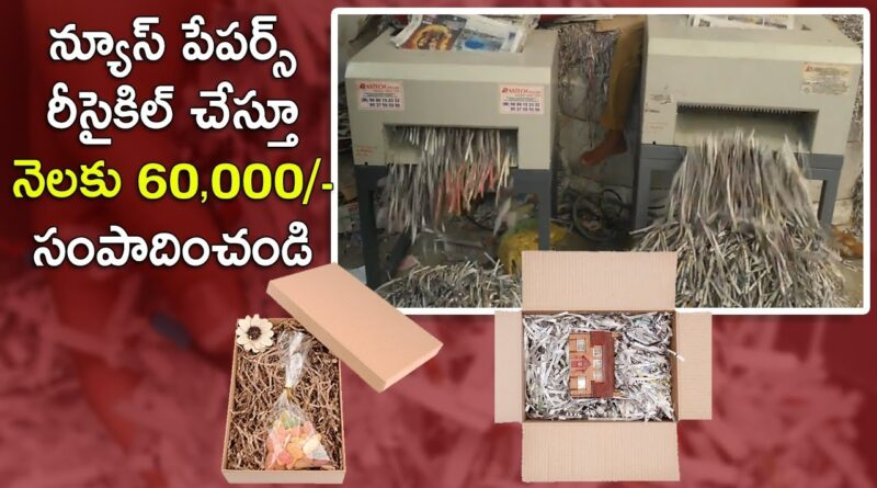 Best Low Competition Business idea | Paper Recycle Business | Nidhi - Telugu Business Ideas