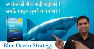 Blue ocean strategy in Marathi | Marathi Business Case Study | Marathi Business Coaching
