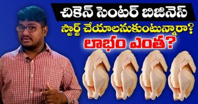 Business ideas in Telugu - 10 | Chiken center business profit and income