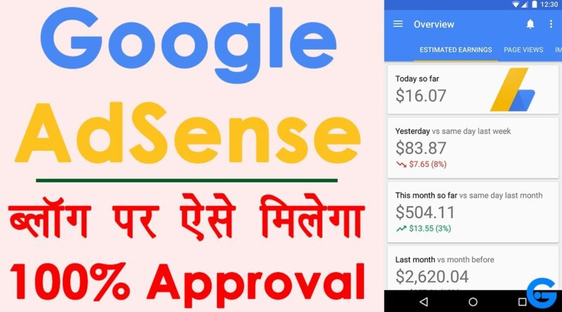 How to Get Google Adsense Approval for Website or Blog - google adsense approval trick 2020 in hindi
