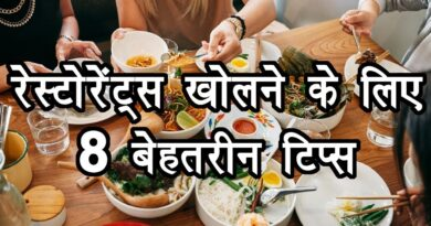 How to Start a Successful Restaurant in Hindi   By Ishan