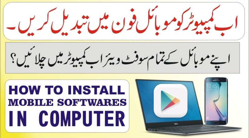How to install Android Mobile Apps in Computer, PC or Laptop Urdu/Hindi