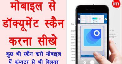 How to Scan Documents with Mobile - मोबाइल में डॉक्यूमेंट को कैसे स्कैन करे | PhotoScan by Google