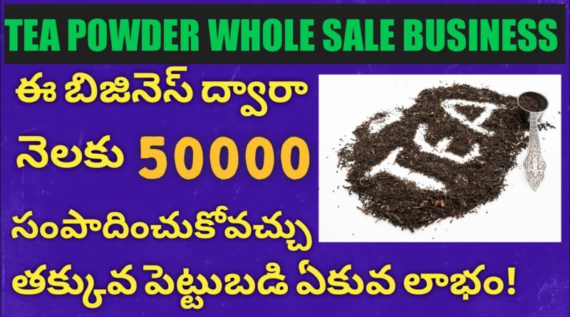 NEW BUSINESS IDEAS🔥👉SMALL BUSINESS IDEAS IN TELUGU.BUSINESS TIPS IN TELUGU. BUSINESS IDEAS IN 2020 1