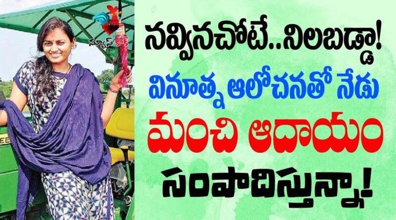 Success story of ideal women farmer telugu | village business ideas telugu | NewsCock Telugu