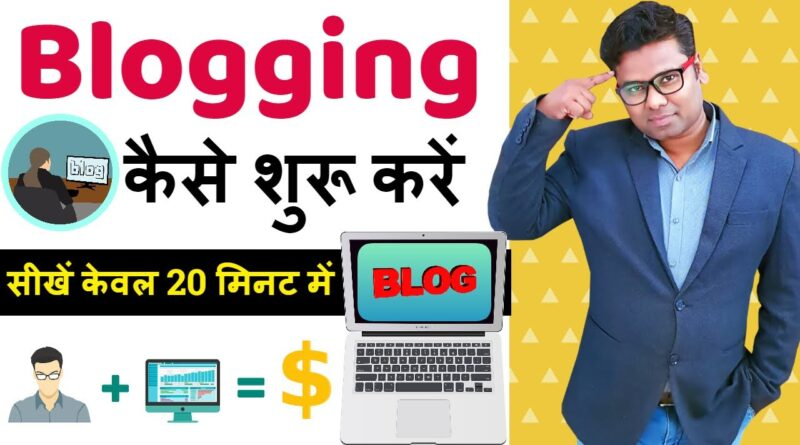 How one can Grow to be a Blogger With full info - How one can Make Free Weblog - Fundamentals of Running a blog in Hindi 5