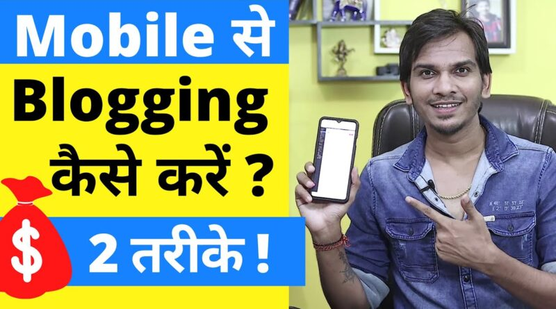 MOBILE Se Running a blog Kaise Kare ? Easy methods to do Running a blog From Android Telephone & Earn Cash On-line ? 5