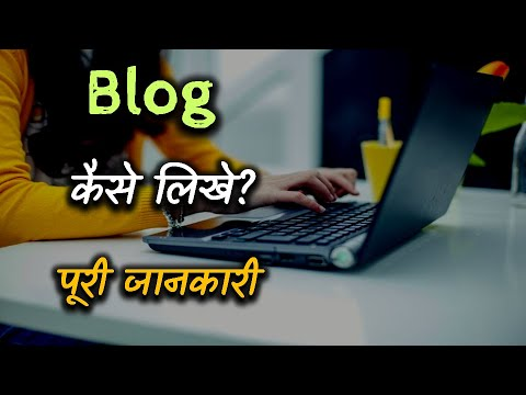 Easy methods to Write a Weblog With Full Info? – [Hindi] – Fast Help 5