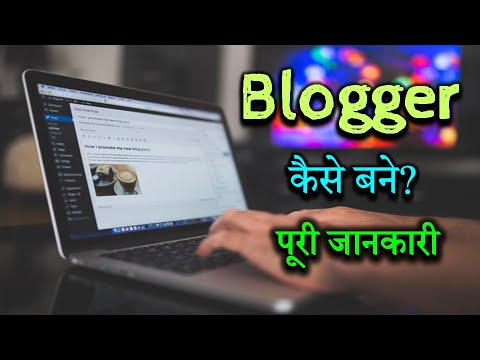 Tips on how to turn into a Blogger with full data? – [Hindi] – Fast Help