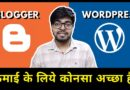 Blogger vs WordPress: Which one is Finest Running a blog Platform in 2020