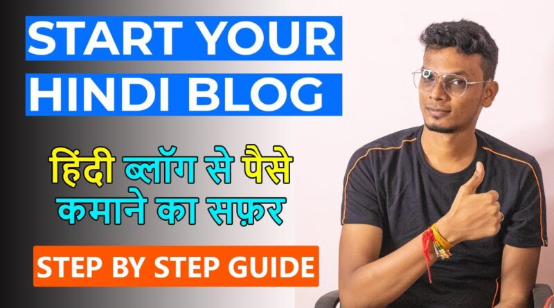 BLOG KAISE BANAYE (Step by Step Information) – Find out how to Begin a Hindi Weblog for Cash [2020]