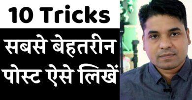 10 Methods for Weblog Writing   Weblog Likhna Sikhen   Weblog put up kaise likhte hain 8