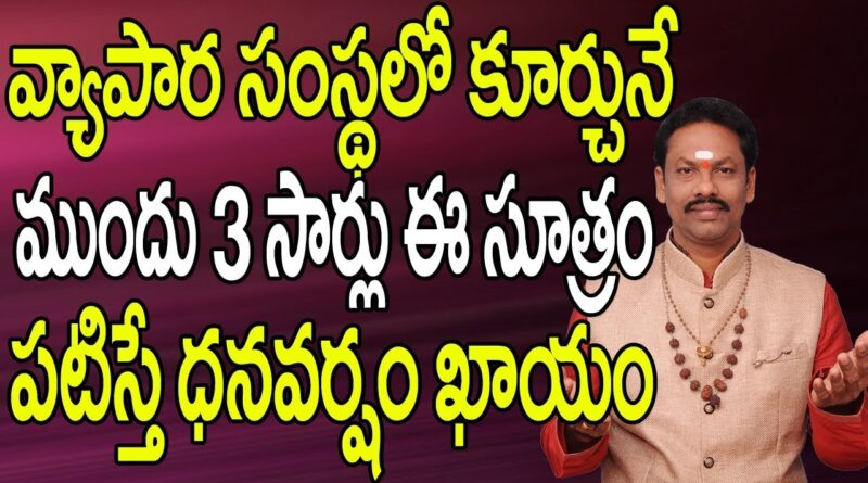 Business Success Mantra In Telugu | Business Success Mantra | Business Success | Business Tips