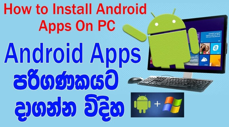 How to Install Android Apps On PC / The Best Android Emulator For Computer - Sinhala