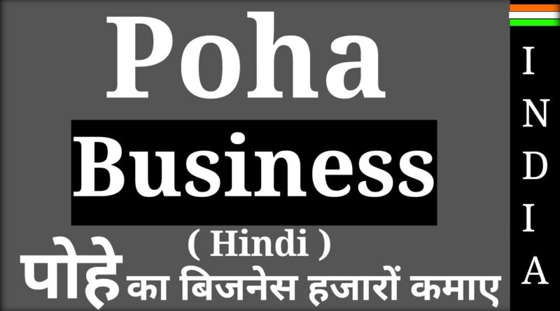 LOW INVESTMENT BUSINESS IDEA | START POHA BUSINESS | New Business | Today Support Tips | in Hindi