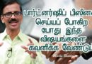Madhu Bhaskaran Tamil7 tips for partnership business- Madhu Bhaskaran- Tamil Business video