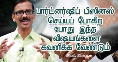 Madhu Bhaskaran Tamil7 tips for partnership business- Madhu Bhaskaran- Tamil Business video