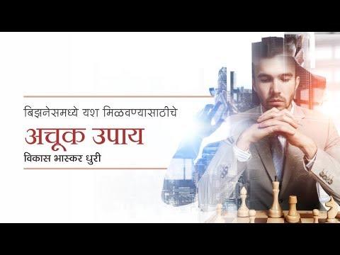 Marketing tips in Marathi बिझनेसमध्ये यश कसं मिळवावं by Vikas Dhuri