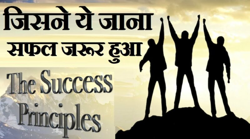 Principles of Success in Business | Hindi | | Tips by Dr. Amit Maheshwari