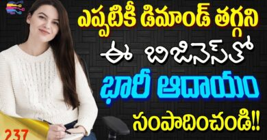 Top business ideas in telugu | low cost small business ideas in telugu - 237