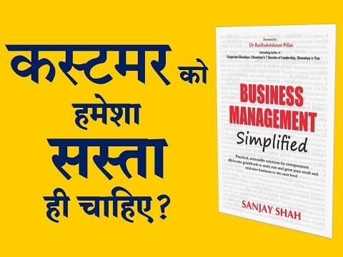 कस्टमर को हमेशा सस्ता ही चाहिए? Marketing Tips & Advice in Hindi by Sanjay Shah