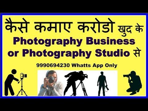 केसे कमाए करोडो खुद के Photography Business या studio से आसानी से (हिन्दी में )