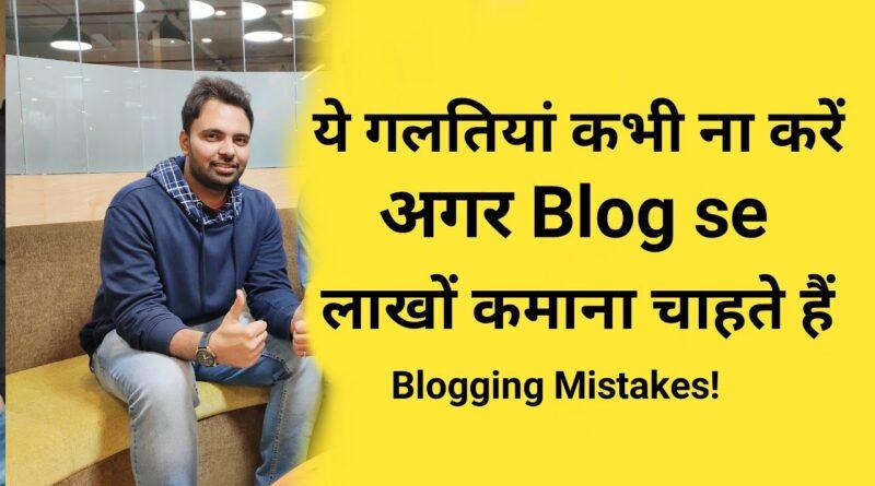 13 Largest Errors Bloggers Make | Running a blog Errors in Hindi 5