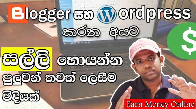 How To Earn Cash With Blogger and WordPress Sinhala 5