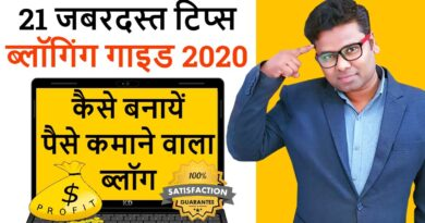 21 Professional Suggestions And Methods For Running a blog in 2020   Running a blog for Newcomers In Hindi   Running a blog Kaise Kare 8