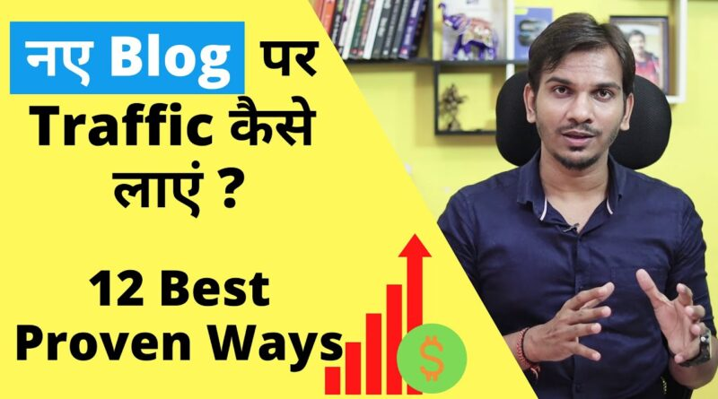 New Weblog Par Site visitors Kaise Laye? The right way to Enhance Site visitors on New BLOG? 5